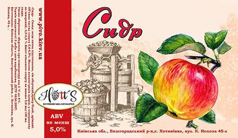 Крафтовое пиво Hott`S Хотяновка